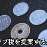 PAK88_syouhizei10820140304500_jpg