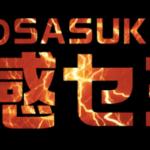 SASUKE_PARK in_豊洲