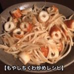 【もやしちくわ炒めレシピ】
