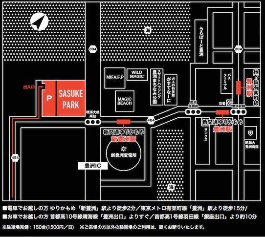sasukeアクセス