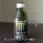 モンスターエナジーM3!!