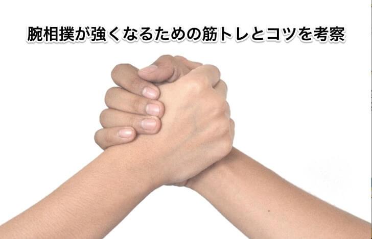腕相撲が強くなるための筋トレとコツを考察
