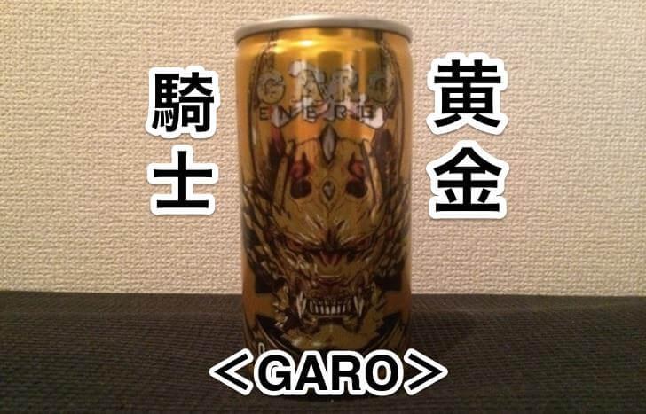 【パンクラスエナジー×GARO_ENERGY】_jpg