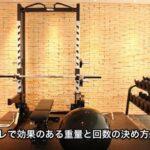 筋トレで効果のある重量と回数の決め方。