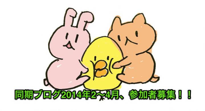 同期ブログ2014年2〜4月に参加!!_jpg