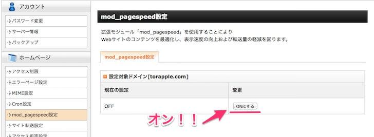 mod_pagespeed設定3