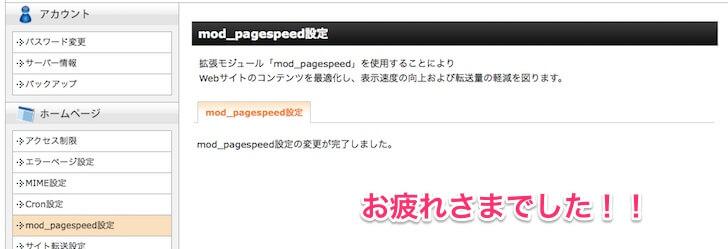 mod_pagespeed設定4