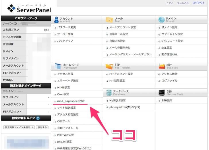 mod_pagespeed設定