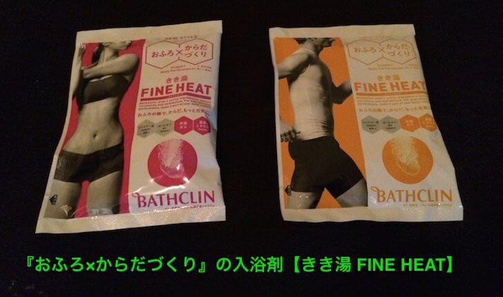『おふろ×からだづくり』の入浴剤【きき湯 FINE HEAT】