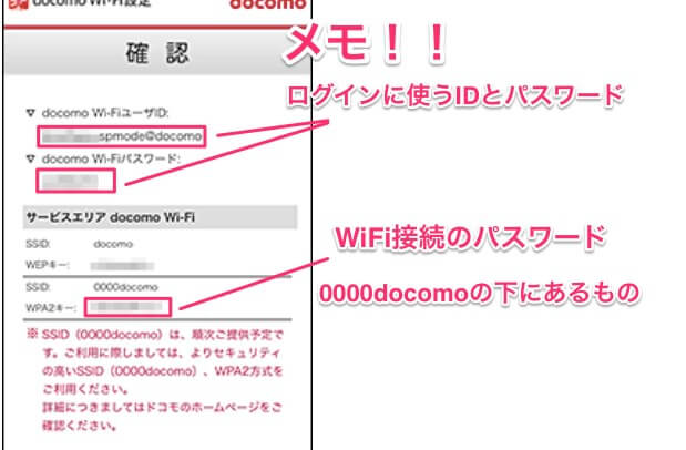 iPhone・iPadのWi-Fi設定方法