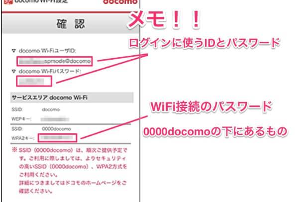 iPhone・iPadのWi-Fi設定方法