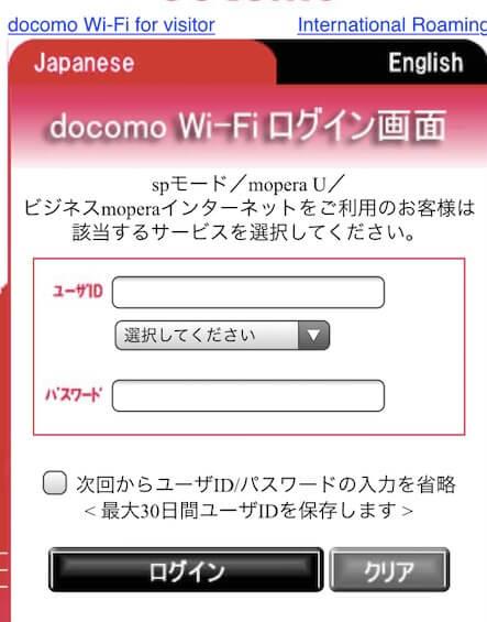 docomo-wifiログイン画面
