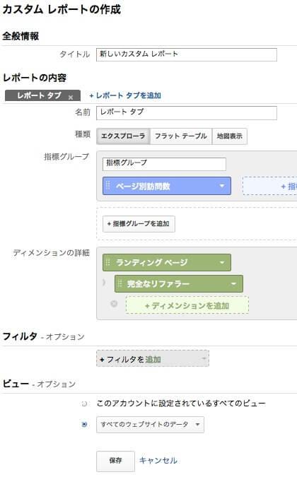 Google_Analyticsカスタムレポート編集