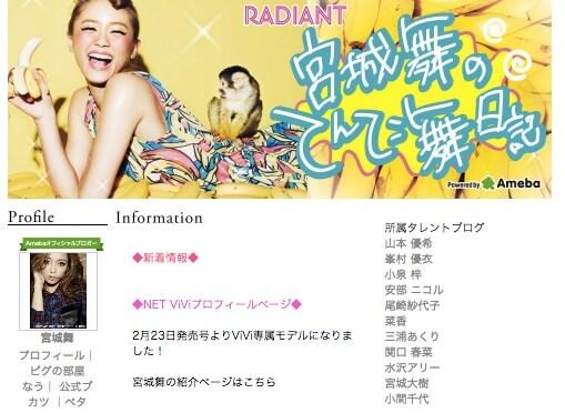ViVi_宮城舞(まいぷぅ)_オフィシャルブログ_RADIANT