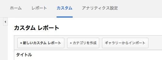 Google_Analyticsカスタムレポート