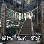 高尾山で滝行してきたので一連の流れを公開【写真有り】【蛇滝】