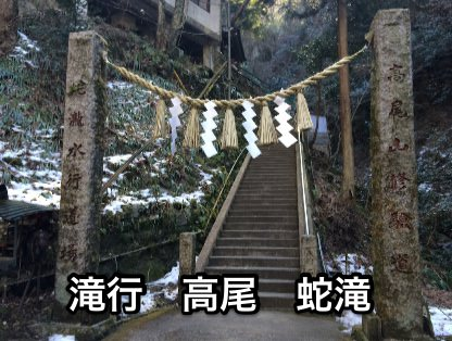 滝行高尾蛇滝