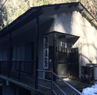水行道場参観所2