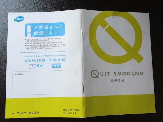 禁煙手帳2