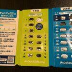 【禁煙外来】チャンピックスは本当に禁煙が出来る予感がする。