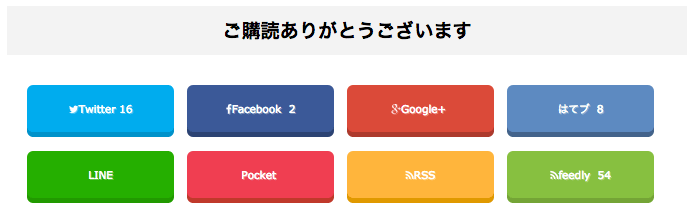 snsボタン変更後