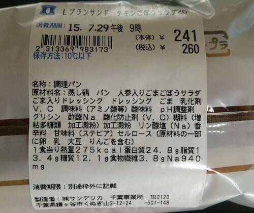 ブランサンドごぼうサラダ栄養素