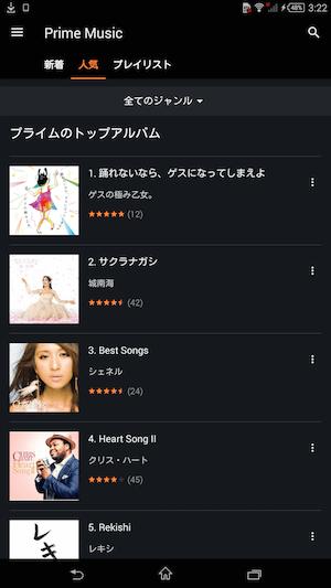 プライムミュージックアプリ