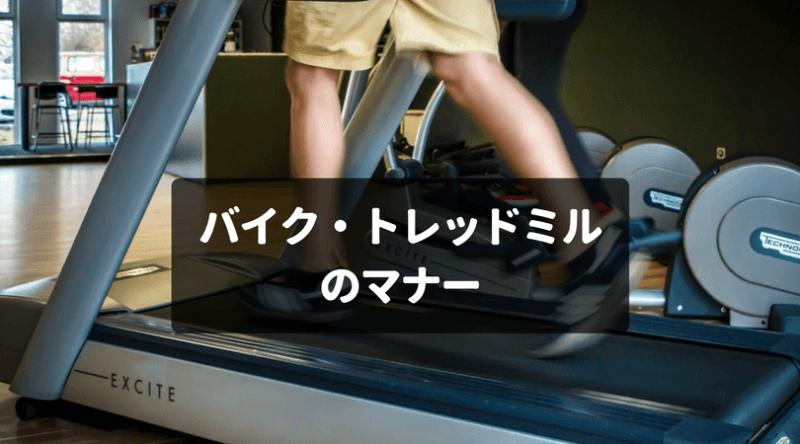 有酸素運動トレッドミルバイクのマナー