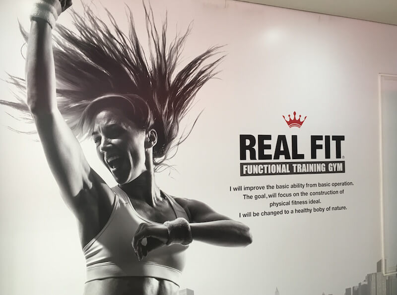 REAL FIT(リアルフィット)