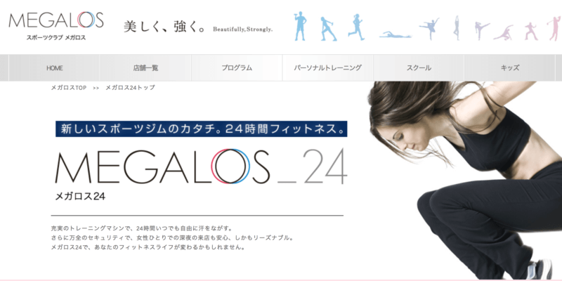 http://www.megalos.co.jp/dayos24/