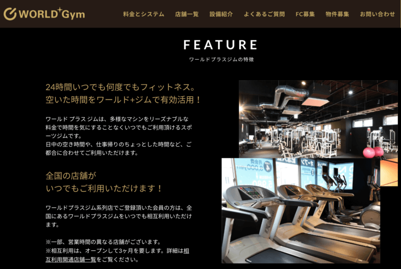 https://worldplus-gym.com/