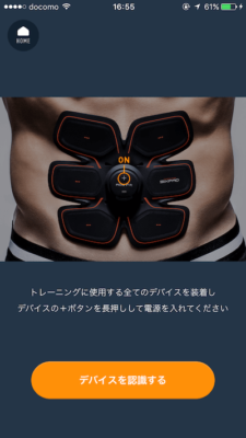 sixpadシックスパッドアプリ