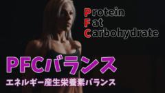 PFC(エネルギー産生栄養素)バランス