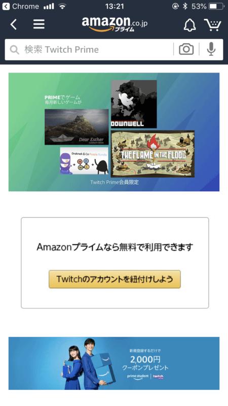 AmazonプライムTwitch Prime