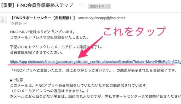 【重要】FiNC会員登録最終