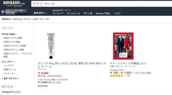 Amazon_co_jp__デニーロ