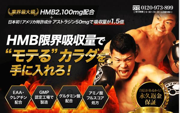 【HMB極(きわみ)ボディ】亀田兄弟プロデュースHMBサプリ