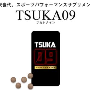 ツカレナインTSUKA09