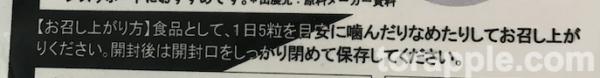 ツカレナインTSUKA09お召し上がり方
