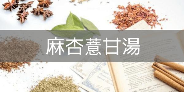 麻杏薏甘湯マキョウヨクカントウダイエット