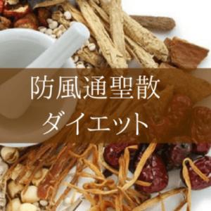 【防風通聖散】ダイエットに効果がある漢方