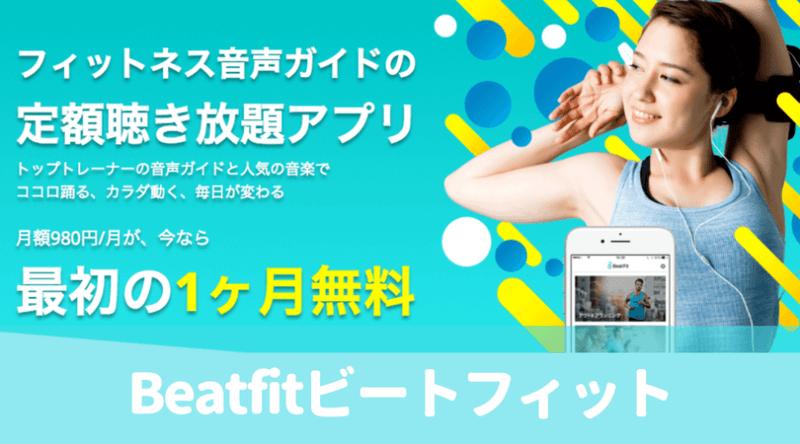 Beatfit(ビートフィット)アプリ