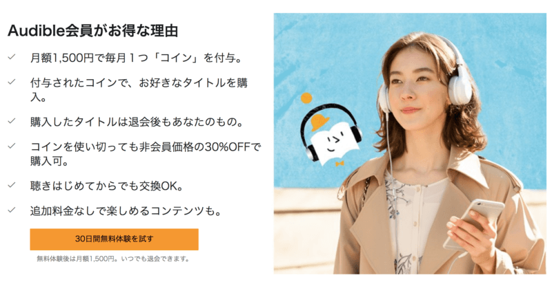 Amazon Audibleの詳細