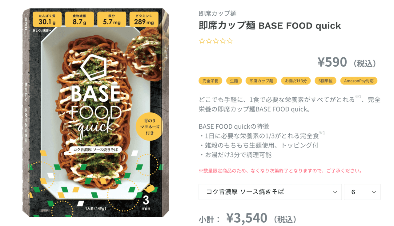 即席カップ麺 BASE FOOD quick