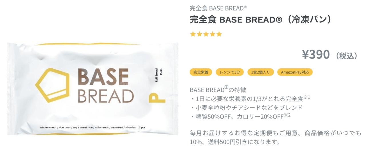 完全栄養食のパン