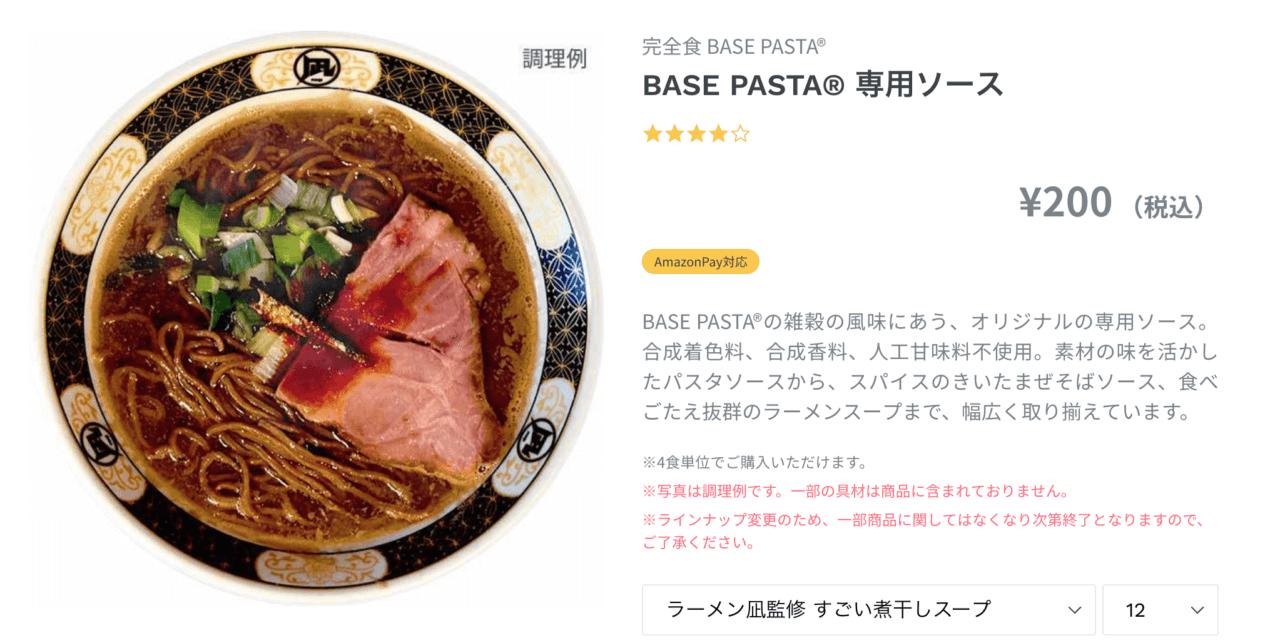 BASE PASTA® 専用ソースラーメン凪